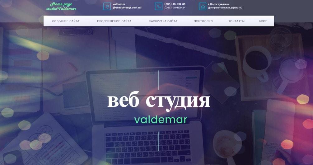 веб студия valdemar